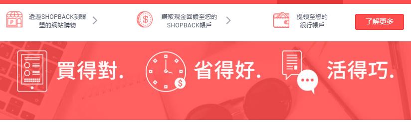 ShopBack現金回饋網-小資旅遊的好幫手