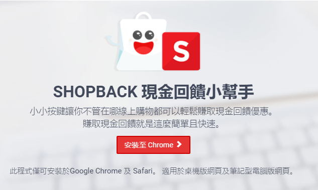 ShopBack外掛