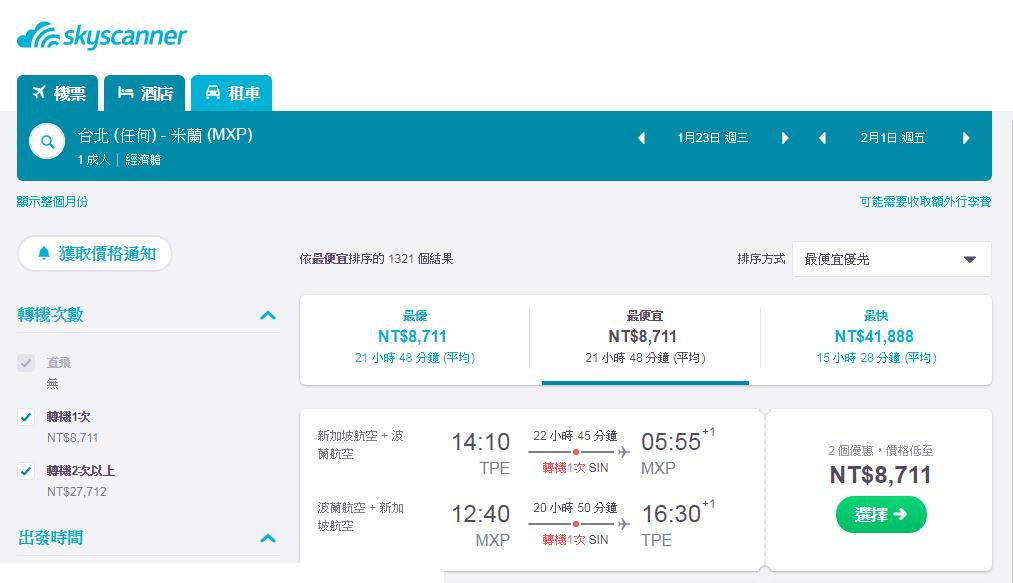 BUG Fare?!快搶!! 台北-歐洲多城市 來回,台幣8千含稅起過年有票!!!