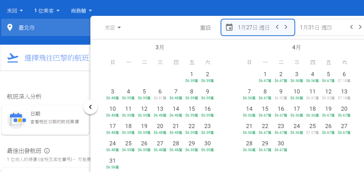 Google Flight強勢來台,快速直擊Google Flight的優缺點