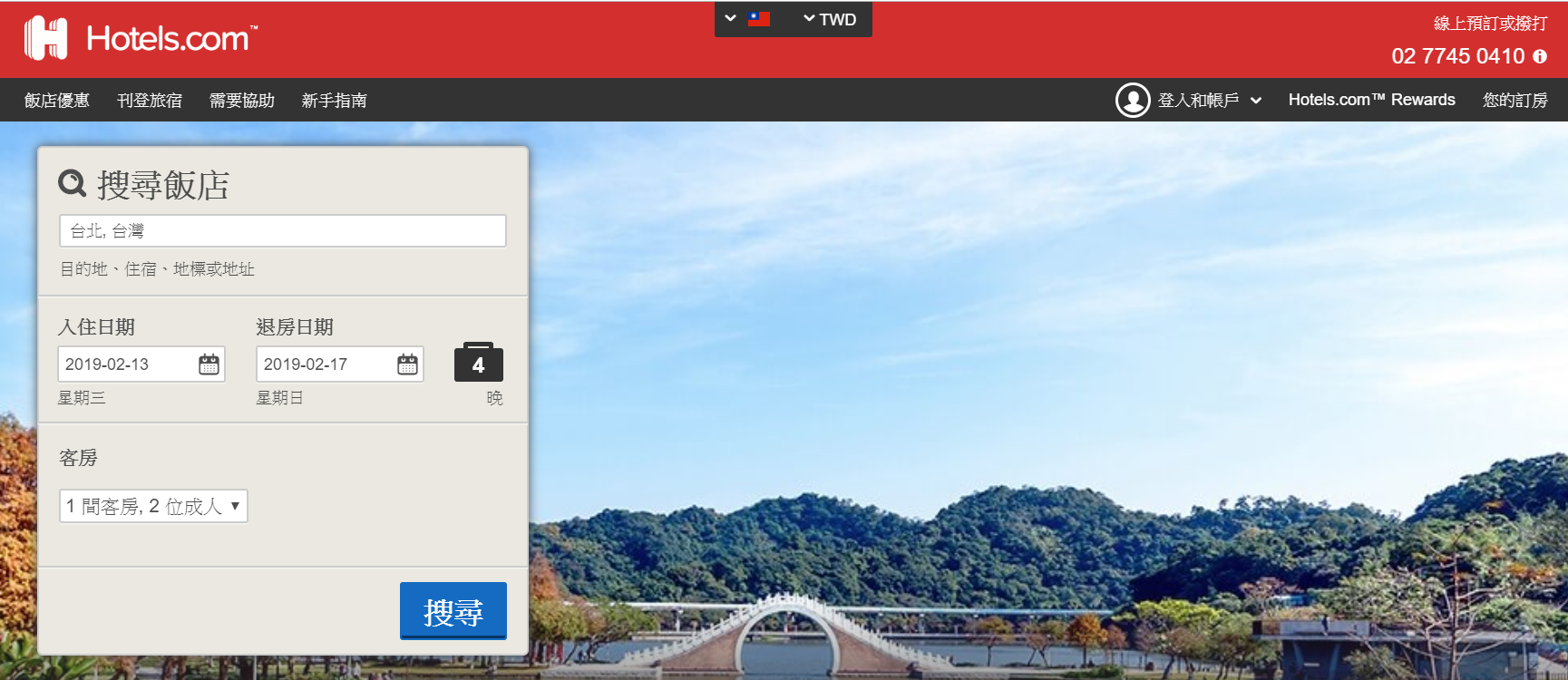 Hotels.com折扣碼!! 台灣最強 10%OFF 不限最低金額不限天數
